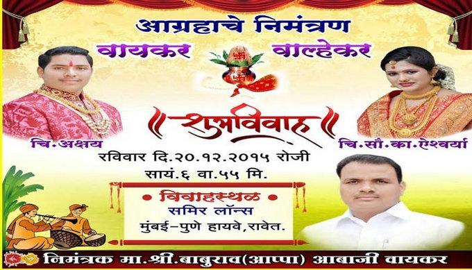 pune industrailist gave many thing in dowry