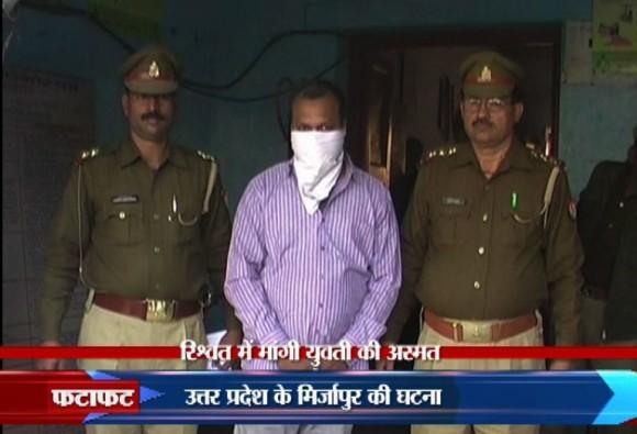 LIC manager arrest in Rape case