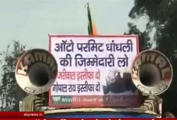 Auto Rickshaw permit scam: BJP protests, demands Arvind Kejriwal's resignation