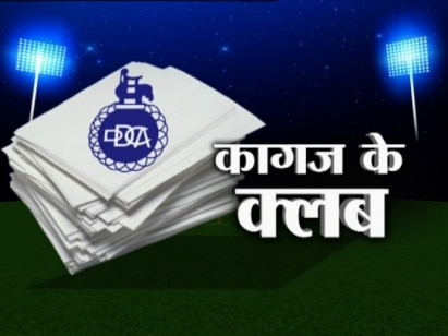 ABP News revealed clubs truth in DDCA