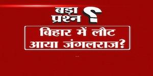 Murder Of 2 Bihar Engineers