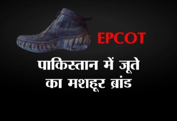 indian govt giving shoes to pak govt as pathankot attack proof