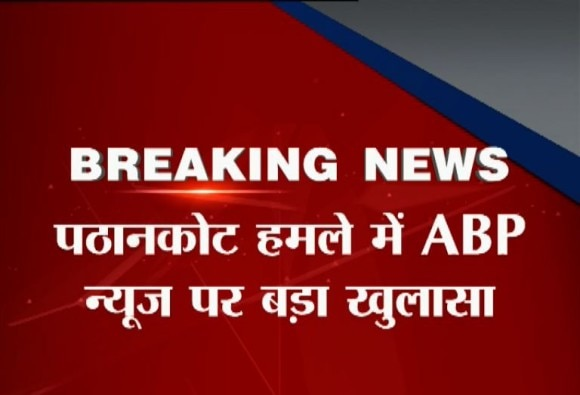 ABP News big exposure on pathankot attack