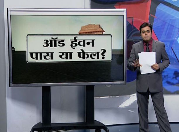 ABP news big survey on odd-even formula