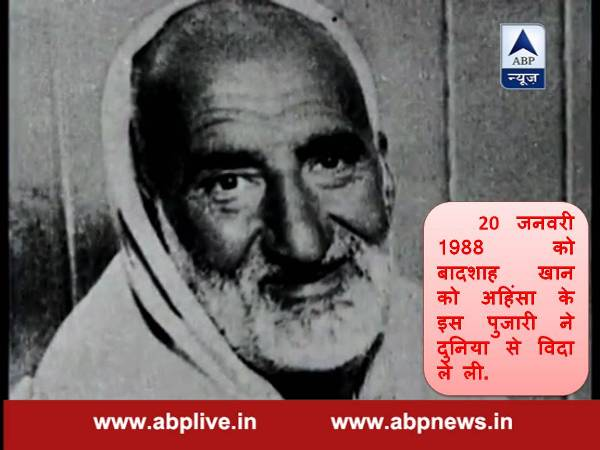 life history of bacha khan