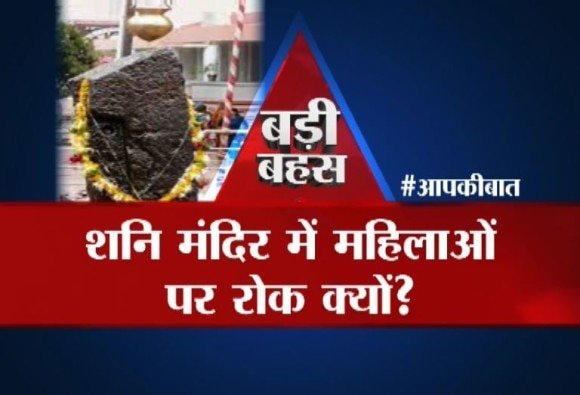 Women's group to protest at Shani temple