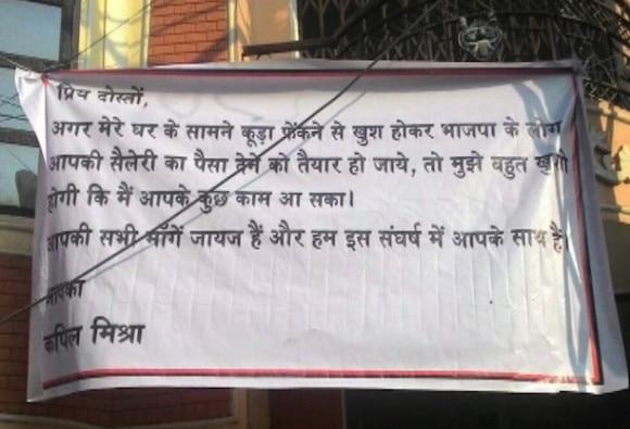 Poster of Delhi's Minister Kapil Mishra