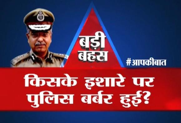 delhi police lathicharge on aisa students