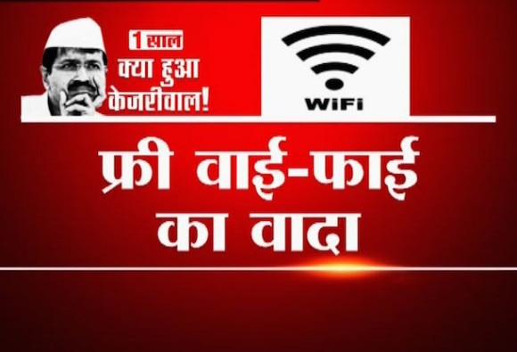 kejriwal government on free wi-fi