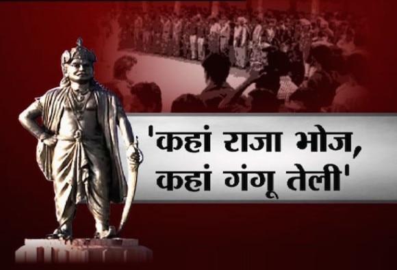 truth of 'kahan raja bhoj, kahan gangu teli'