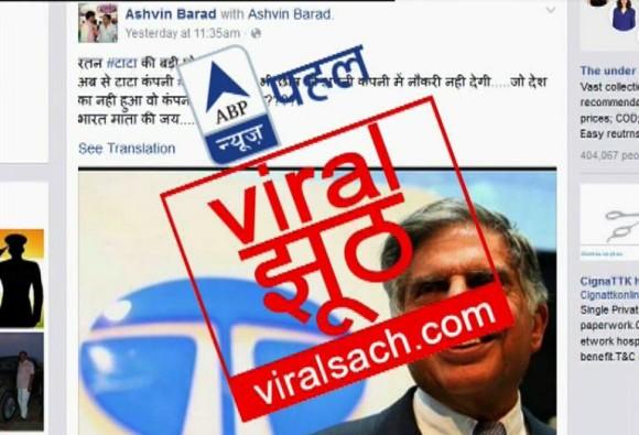 viral such : ratan tata massage is fake