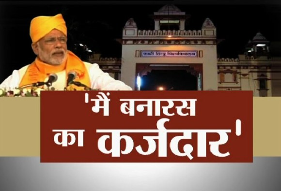 PM Narendra Modi declines to accept honorary Doctorate from BHU