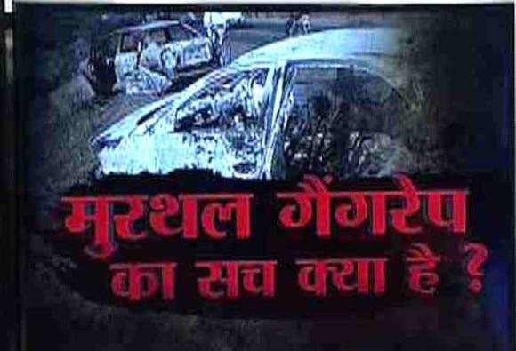 ABP News sting opration on 'murthal gangrape'