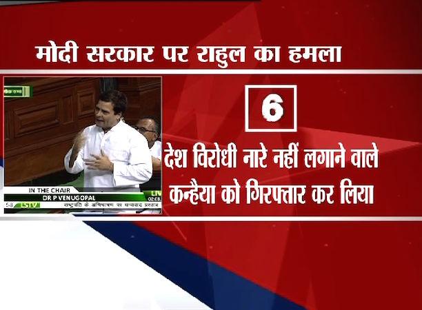 10 important point of rahul speech in loksabha