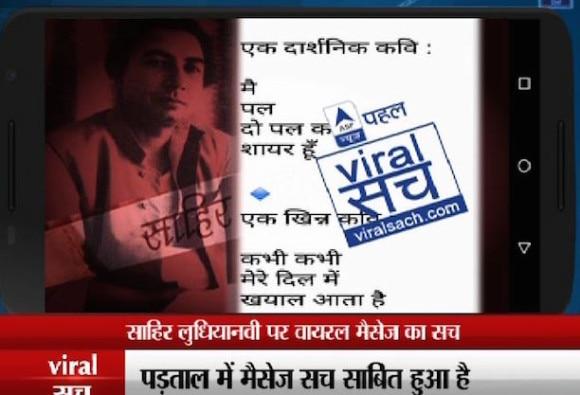 viral sach: truth of this message on sahir ludhianvi
