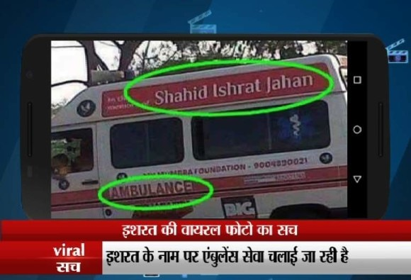 viral sach: truth of this picture on ishrat