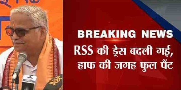 RSS replaces khaki shorts with brown trousers as uniform