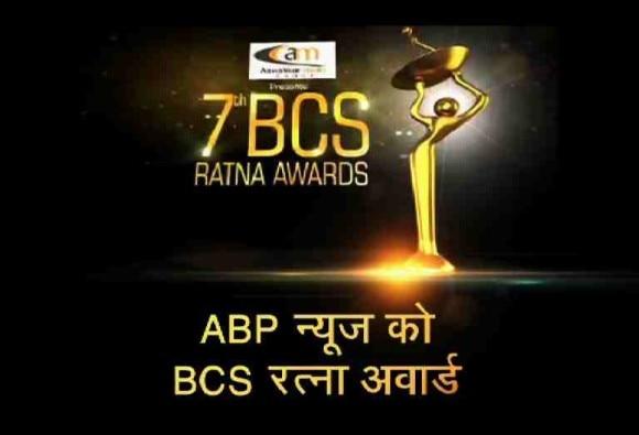 ABP news got BCS Ratna Award