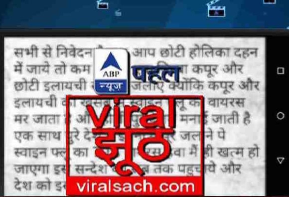 viral sach : truth of this message!