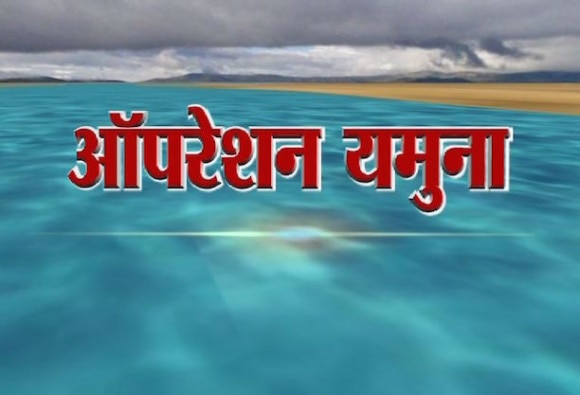 operation yamuna, an investigation by abp news