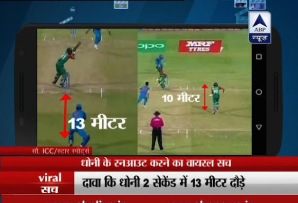viral sach: truth about this message on dhoni
