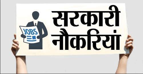 राजस्थान में 23,000 से ज्यादा सरकारी नौकरियों के आवेदन खुलेंगे