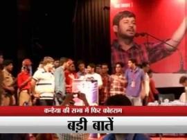 bihar police ,Kanhaiya Kumar,कन्हैया कुमार,झंडा,समर्थक,छात्र