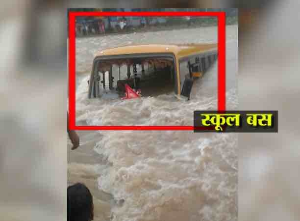 Rajasthan: School bus falls into a river, around 50 children were on board, all safe