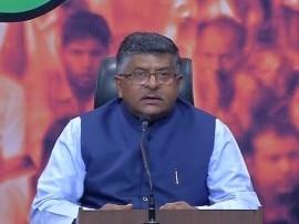 पिछडों और गरीबों की पार्टी है BJP: रविशंकर प्रसाद