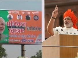 सर्जिकल स्ट्राइक को भुनाने में जुटी BJP, PM के दौरे से पहले वाराणसी में लगे होर्डिंग