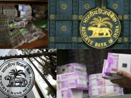 नोटबंदी के दौरान कितनी रकम आई? RBI की वेबसाइट पर है दिलचस्प जानकारी !