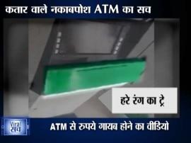 ATM से पैसे निकालते हैं जो जरूर पढ़ें वायरल हो रहा ये मैसेज!