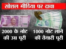 वायरल सच: 1 जनवरी को 2000 के नोट की विदाई होगी और 1000 के नए नोट आएंगे!