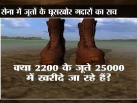 जानें- सेना में जूतों के घूसखोर गद्दारों का वायरल सच