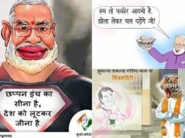 BMC चुनाव में