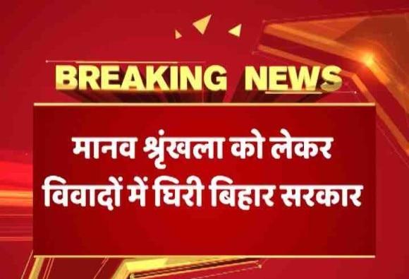 बिहार में शराबबंदी: मानव श्रृंखला को लेकर विवादों में घिरी नीतीश सरकार, HC ने मांगा जवाब
