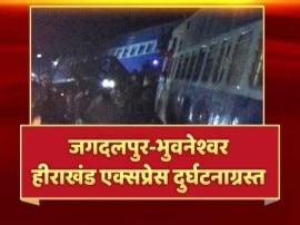 आंध्र प्रदेश और ओडिशा बॉर्डर पर बड़ा ट्रेन हादसा, 39 की मौत, 50 यात्री घायल