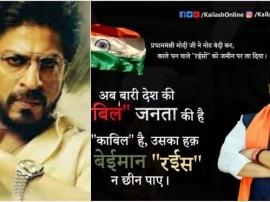 बीजेपी नेता कैलाश विजयवर्गीय ने 'रईस' पर साधा निशाना, 'काबिल' का किया समर्थन!
