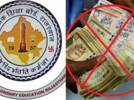 राजस्थान बोर्ड के सिलेबस में शामिल होंगे नोटबंदी और कैशलेस इकोनॉमी