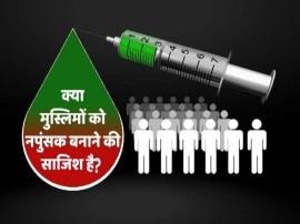 क्या देश में RSS के इशारे पर मुसलमानों को नपुंसक बनाने वाला इंजेक्शन दिया जा रहा है?