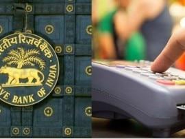 RBI देगा डिजिटल पेमेंट को बूस्टः एमडीआर चार्ज में होगी कटौती