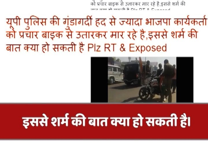 viral mathura police pitai pkg 1702 6