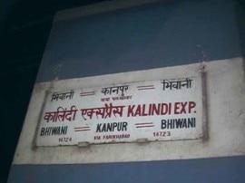 रेल हादसा : टुंडला स्टेशन के पास आमने-सामने टकराई ट्रेनें, कोई हताहत नहीं