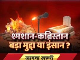 क्या दो गज जमीन भी सरकार हिंदू-मुस्लिम देखकर देती है?