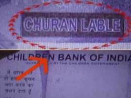 दिल्ली : एटीएम से फिर निकला 2000 का नकली नोट, लिखा है