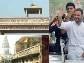 यूपी चुनाव: अमेठी में राहुल की विरासत, अयोध्या में राम की सियासत दांव पर!