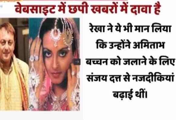 रेखा की मांग में संजय दत्त के सिंदूर का हैरान करने वाला सच