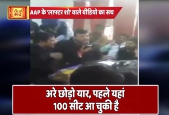 आम आदमी पार्टी के 'चुनावी लाफ्टर शो' वाले वीडियो का सच