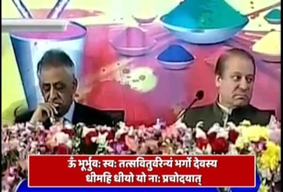 Gayatri Mantra in front of Pakistan's PM Nawaz Sharif