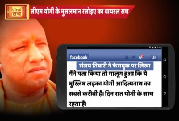 know truth of this viral message on social media